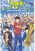 美爆音!ぼくらの青春シンフォニー 習志野高校吹奏楽部の仲間たち