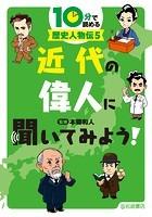 10分で読める歴史人物伝