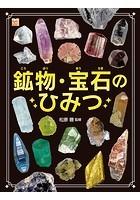調べる学習百科 鉱物・宝石のひみつ