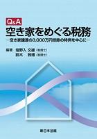 Q&A 空き家をめぐる税務-空き家譲渡の3,000万円控除の特例を中心に-