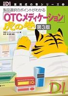 日経DI 薬局虎の巻シリーズ