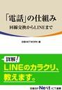 「電話」の仕組み 〜回線交換からLINEまで〜
