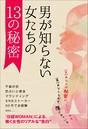 【『日経WOMAN』セレクション】男が知らない、女たちの13の秘密 今を生きる女性たちのリアル・ストーリー