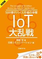 <試読版>500億デバイス市場の争奪 IoT大乱戦(日経BP Next ICT選書) 日経コミュニケ...