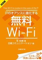 <試読版>ITのオアシスに進化する無料Wi-Fi(日経BP Next ICT選書) 日経コミュニケー...
