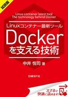 日経Linux技術解説書【試読版】