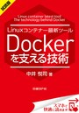 <試読版>Linuxコンテナー最新ツール Dockerを支える技術(日経BP Next ICT選書) 日経Linux技術解説書 (1)