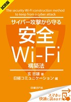 <試読版>サイバー攻撃から守る安全Wi-Fi構築法(日経BP Next ICT選書) 日経コミュニケ...