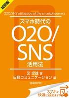 <試読版>スマホ時代のO2O/SNS活用法(日経BP Next ICT選書) 日経コミュニケーション...