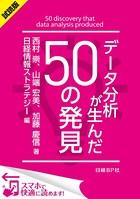 <試読版>データ分析が生んだ50の発見(日経BP Next ICT選書) 日経情報ストラテジー専門記...