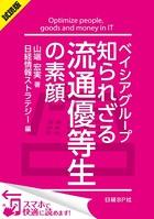 日経情報ストラテジー専門記者Report【試読版】