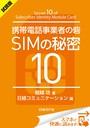 <試読版>携帯電話事業者の砦 SIMの秘密10(日経BP Next ICT選書) 日経コミュニケーション専門記者Report (1)