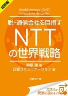 <試読版>脱・通信会社を目指す NTTの世界戦略(日経BP Next ICT選書) 日経コミュニケー...