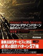 Amazon Web Servicesクラウドデザインパターン設計ガイド 改訂版(日経BP Next ICT選書)