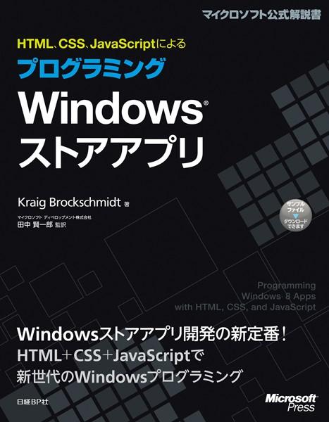 HTML、CSS、JavaScriptによるプログラミング Windowsストアアプリ