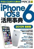 iPhone6&iOS8活用事典 2015年最新版 やりたいことがすぐに探せる