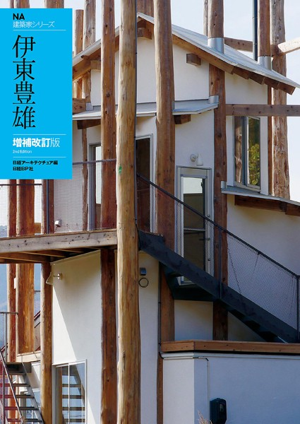 NA建築家シリーズ 伊東豊雄 増補改訂版