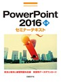 PowerPoint 2016 応用 セミナーテキスト