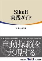 Sikuli実践ガイド(日経BP Next ICT選書)