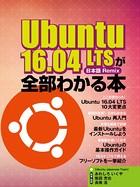 Ubuntu 16.04 LTSが全部わかる本