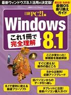 Windows 8.1 これ1冊で完全理解 使える!わかる!最強OS乗り換えガイド!