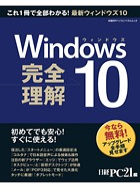 Windows10 完全理解 初めてでも安心!すぐに使える!