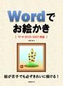 Wordでお絵かき [ワード2010/2007対応]