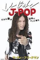 い〜じゃん!J-POP だから僕は日本にやって来た