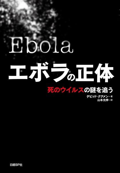 エボラの正体 死のウイルスの謎を追う