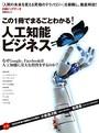この1冊でまるごとわかる! 人工知能ビジネス