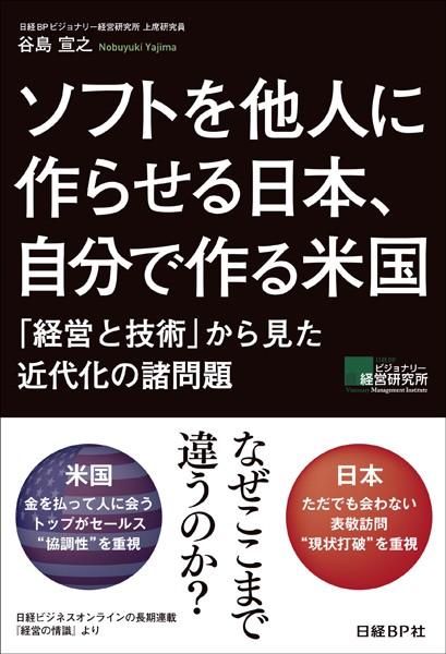 ソフトを他人に作らせる日本、自分で作る米国