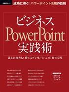 ビジネスPowerPoint実践術 成功に導く!パワーポイント活用の鉄則