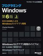 プログラミングWindows第6版