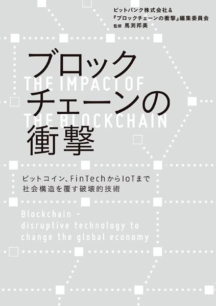 ブロックチェーンの衝撃 ビットコイン、FinTechからIoTまで 社会構造を覆す破壊的技術