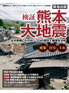 検証 熊本大地震 なぜ倒壊したのか?プロの視点で被害を分析