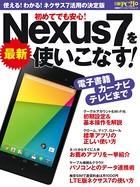 最新Nexus7を使いこなす! 使える!わかる!ネクサス7活用の決定版