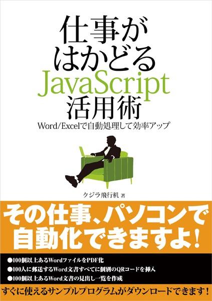 仕事がはかどるJavaScript活用術 ─Word/Excelで自動処理して効率アップ(日経BP Next ICT選書)