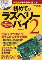 初めてのラズベリーパイ 2 新モデル Raspberry Pi2 対応
