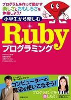 蟆丞ュヲ逕溘°繧画・ス縺励� Ruby繝励Ο繧ー繝ゥ繝溘Φ繧ー