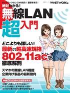 絶対わかる!無線LAN超入門