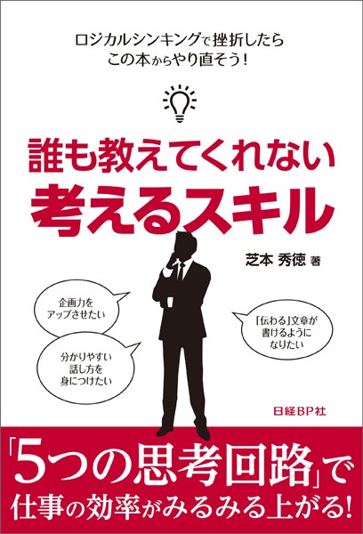 誰も教えてくれない 考えるスキル(日経BP Next ICT選書)