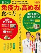 腸から免疫力を高める!食べ方 がん、イ...