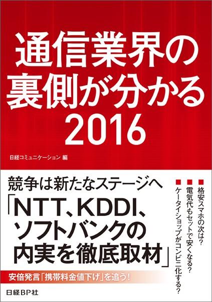 通信業界の裏側が分かる2016(日経BP Next ICT選書)