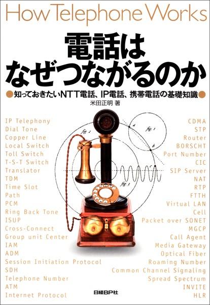 電話はなぜつながるのか 知っておきたいNTT電話、IP電話、携帯電話の基礎知識