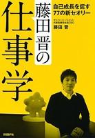藤田晋の仕事学-自己成長を促す77の新セオリー-