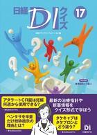 日経DIクイズ 17