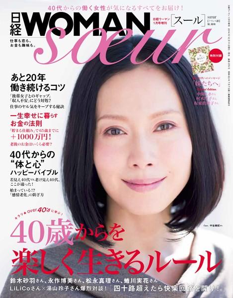 日経WOMAN soeur