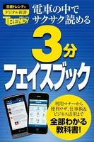 日経トレンディ 3分フェイスブック 電車の中でサクサク読める