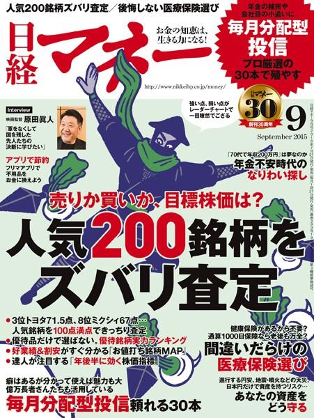 日経マネー 2015年 09月号 [雑誌]