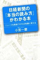 「経済がわかる本」